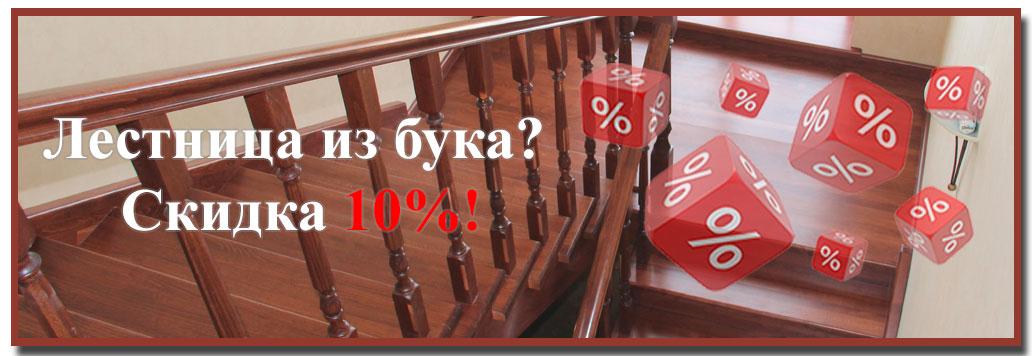 Лестница из бука скидкой 10%
